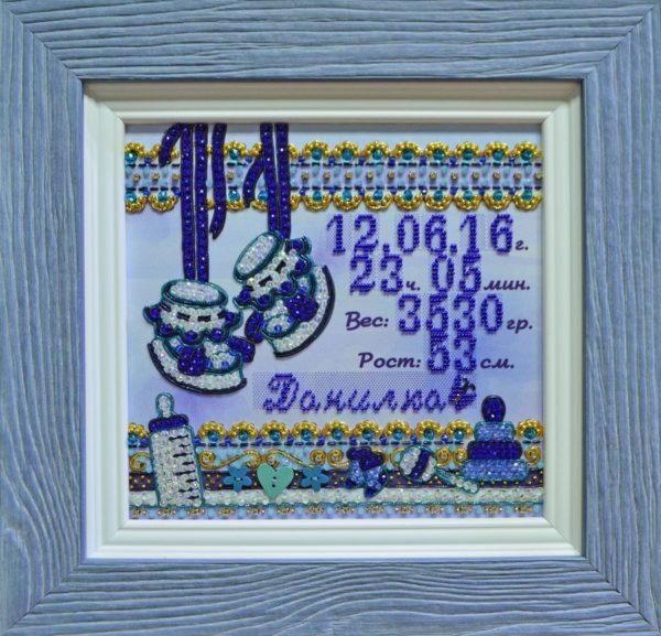 Хрустальные грани Метрика для мальчика арт. С-02б